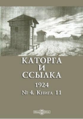 Каторга и ссылка. № 4, Кн. 11