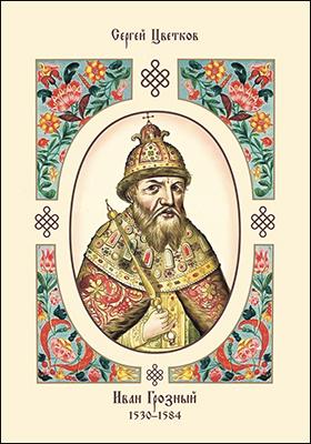 Иван Грозный. 1530–1584: научно-популярное издание