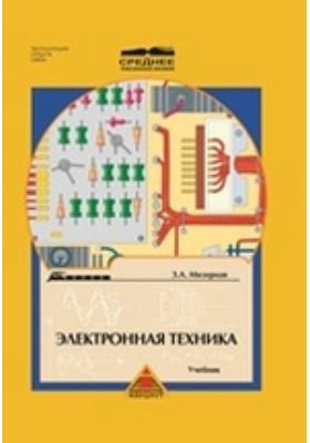 Электронная техника. Учебник для техникумов и колледжей железнодорожного транспорта