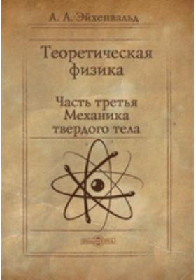 Теоретическая физика, Ч. 3. Механика твердого тела