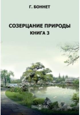 Созерцание природы: монография. Кн. 3