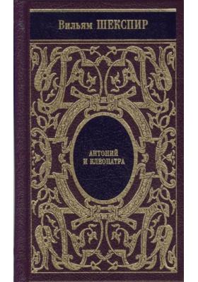 Собрание сочинений. Том 10 : Троил и Крессида. Антоний и Клеопатра. Тимон Афинский