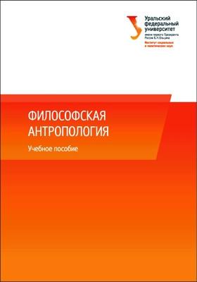 Философская антропология: учебное пособие