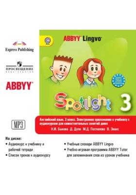 Spotlight 3. ABBYY Lingvo. mp3 = Английский язык. 3 класс (+ CD-ROM) : Электронное приложение к учебнику ABBYY для самостоятельных занятий дома