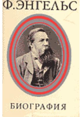 Фридрих Энгельс. Биография