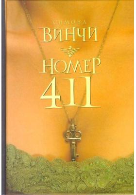 Номер 411 = Stanza 411 : Роман