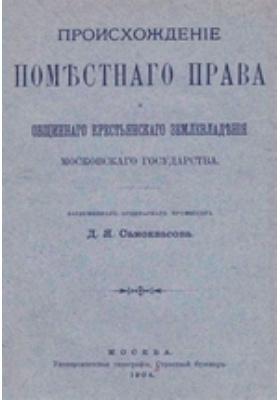 Происхождение поместного права и общинного крестьянского землевладения Московского государства