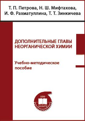 Дополнительные главы неорганической химии: учебно-методическое пособие