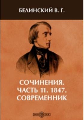 Сочинения Современник, Ч. 11. 1847