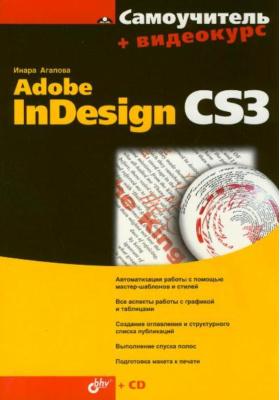 Самоучитель Adobe InDesign CS3 (+ видеокурс на CD-ROM)