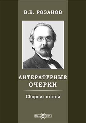 Литературные очерки: сборник статей