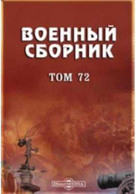 Военный сборник. 1870. Т. 72