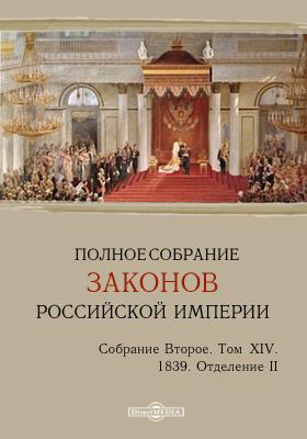 Полное собрание законов Российской империи. Собрание второе. Т. XIV, отд. 2