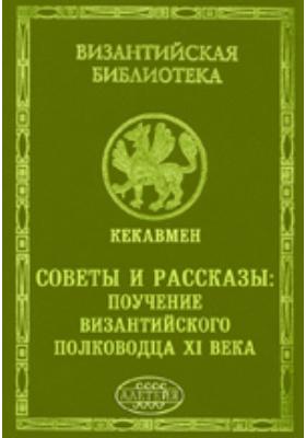 Советы и рассказы. Поучение византийского полководца XI века: художественная литература