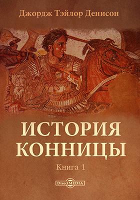 История конницы: художественная литература. Кн. 1