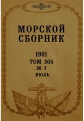 Морской сборник. 1901. Т. 305, № 7, Июль
