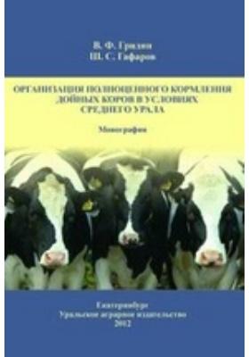 Организация полноценного кормления дойных коров в условиях Среднего Урала: монография