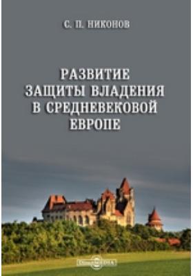 Развитие защиты владения в средневековой Европе