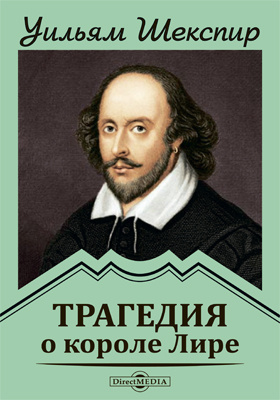 Трагедия о короле Лире (пер.  М.А. Кузмина)