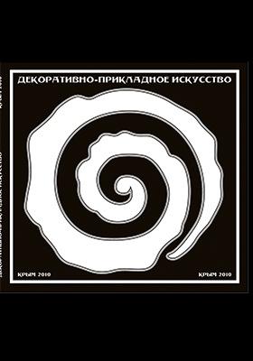 Декоративно-прикладное искусство : Крым 2010