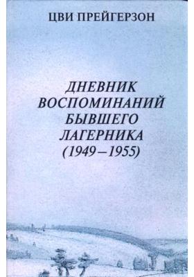 Дневник воспоминаний бывшего лагерника (1949-1955) = Memoirs of a Gulag Prisoner (1949-1955)
