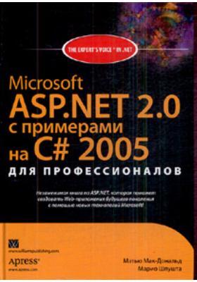 Microsoft ASP.NET 2.0 с примерами на C# 2005 для профессионалов = Pro ASP.NET 2.0 in C# 2005