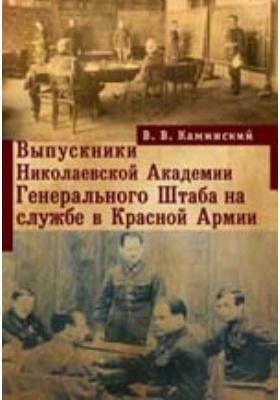 Выпускники Николаевской Академии Генерального Штаба на службе в Красной Армии