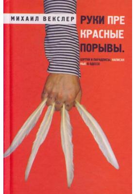 Руки прекрасные порывы : Шутки и парадоксы, написанные в Одессе
