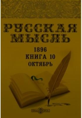 Русская мысль: журнал. 1896. Книга 10, Октябрь