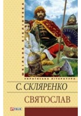 Святослав: роман: художественная литература