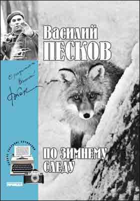 Полное собрание сочинений. Т. 7. По зимнему следу. 1969-1970