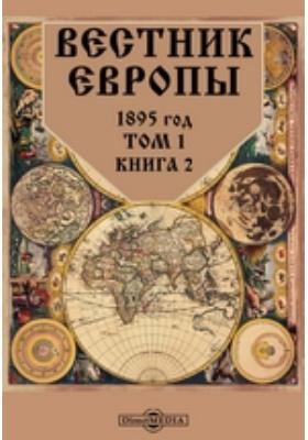 Вестник Европы: журнал. 1895. Т. 1, Книга 2, Февраль