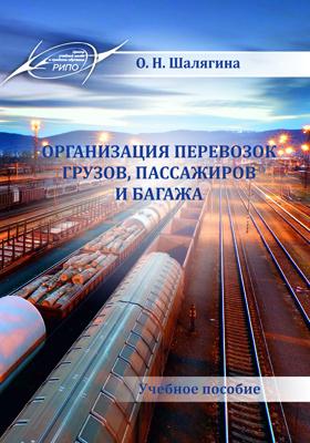 Организация перевозок грузов, пассажиров и багажа: учебное пособие