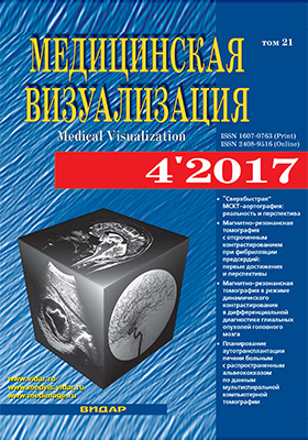Медицинская визуализация: журнал. 2017. № 4