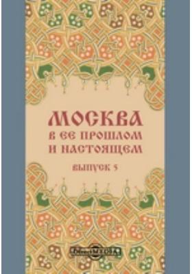 Москва в её прошлом и настоящем: публицистика. Выпуск 5
