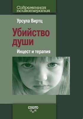 Убийство души : Инцест и терапия: монография