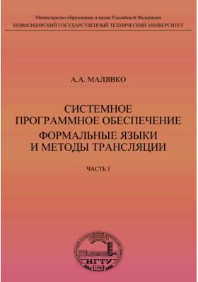 Системное программное обеспечение. Формальные языки и методы трансляции. Учебное пособие в 3 частях, Ч. 1