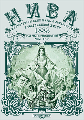 Нива : иллюстрированный журнал литературы и современной жизни. Год четырнадцатый. 1883: газета. № 1-26