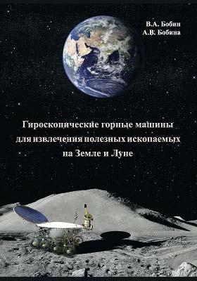 Гироскопические горные машины для извлечения полезных ископаемых на Земле и Луне