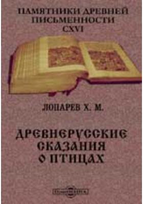 Памятники древней письменности. 116. Древнерусские сказания о птицах