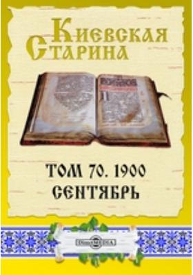 Киевская Старина. 1900. Т. 70, Сентябрь