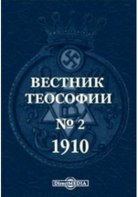Вестник Теософии: журнал. 1910. № 2
