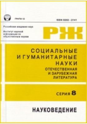 Реферативный журнал. Серия 8. Науковедение. 2012. № 1