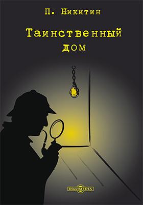 Таинственный дом: сборник рассказов