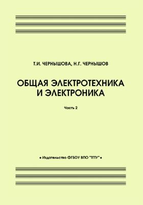 Общая электротехника и электроника: учебное  пособие, Ч. 2