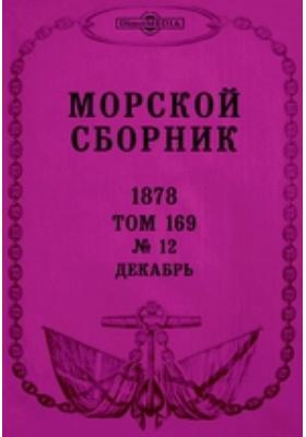Морской сборник: журнал. 1878. Т. 169, № 12, Декабрь