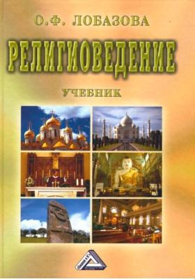 Религиоведение : Учебник. 5-е издание, переработанное и дополненное