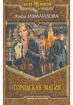 Городская магия : Фантастический роман