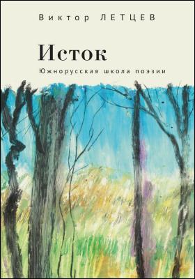 Исток : южнорусская школа поэзии: художественная литература