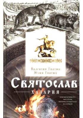 Святослав. Хазария : Роман